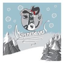 Merry Metal Xmas. Un proyecto de Ilustración de Javier García García de Iturrospe - 28-12-2016
